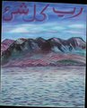 Lord of Everything - Rabbu Kulli Shay' by Zayd Depaor