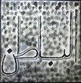 The Hidden - Al Baatin by Zayd Depaor