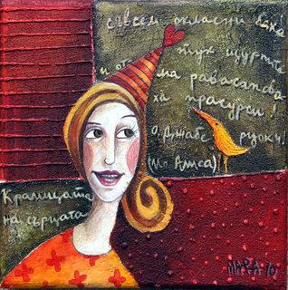 wonder by Mariela Dimitrova MARA