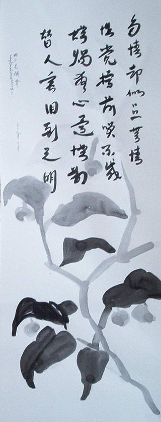 Farewell Poem by Mayland Rey-Zheng