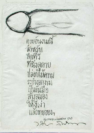 Beautiful Dick no. 10 (from the Beautiful Dick Series) by Vasan Sitthiket