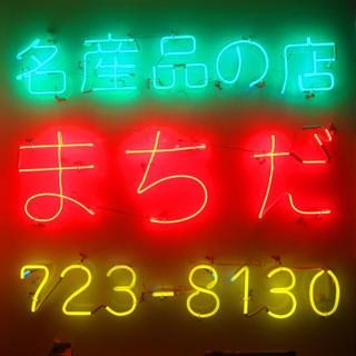 Japan in Pixels  Serie: Machida-Shi by Sonia A. Alzola