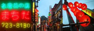 Japan in Pixels  Series: Machida-shi, Chinatown I, Chinatown II by Sonia A. Alzola